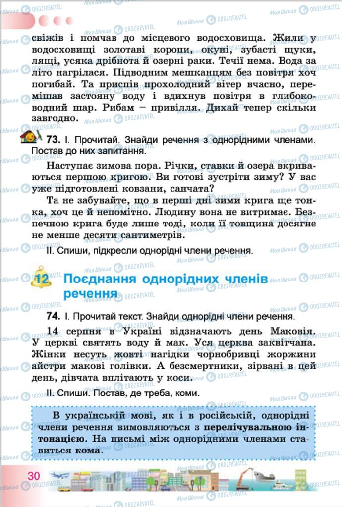 Підручники Українська мова 4 клас сторінка 30