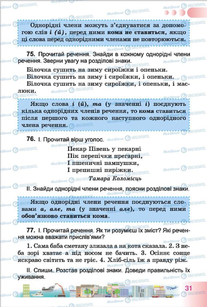 Підручники Українська мова 4 клас сторінка 31