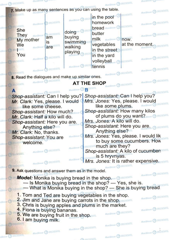Учебники Английский язык 4 класс страница 31
