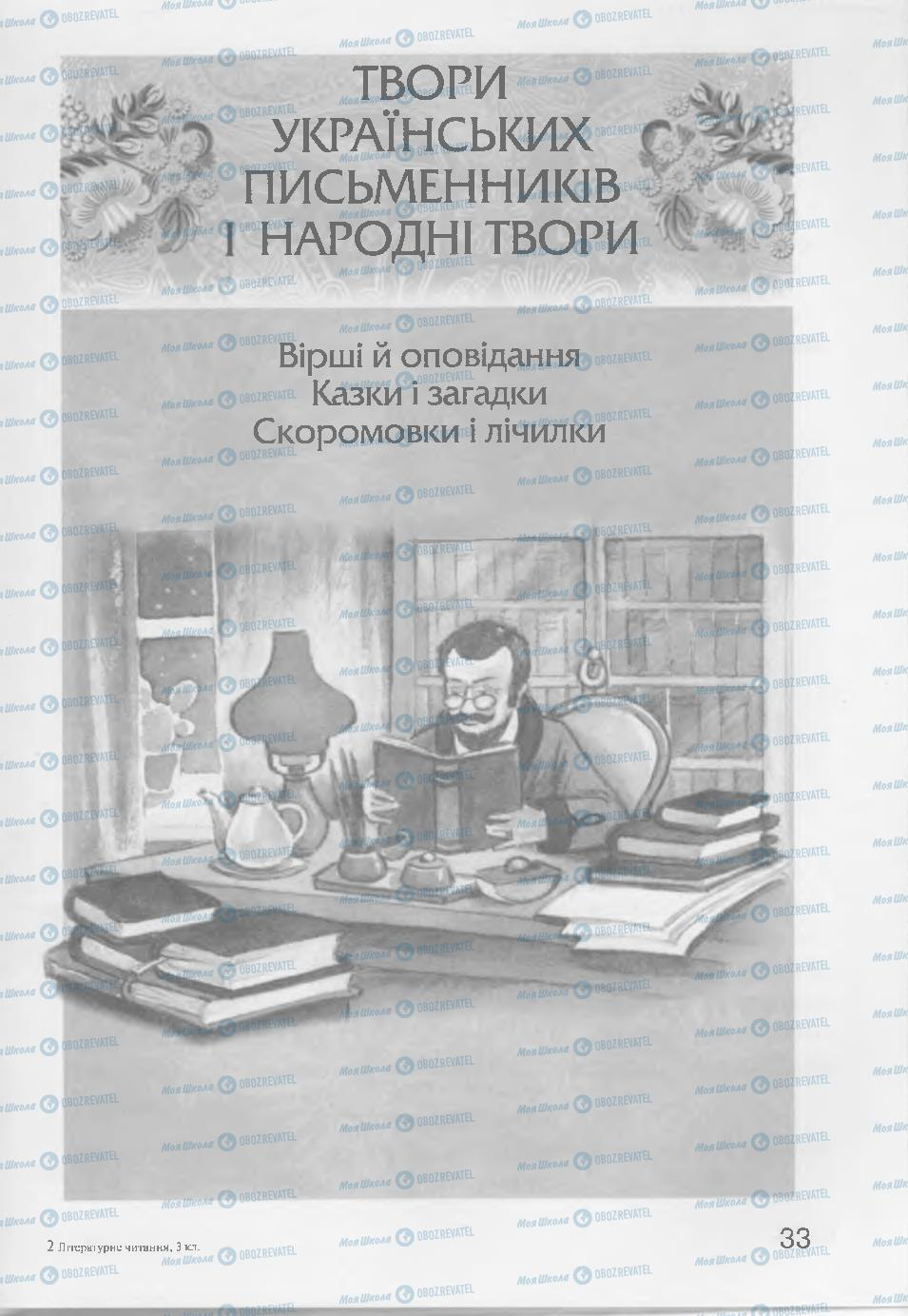 Учебники Чтение 3 класс страница 33