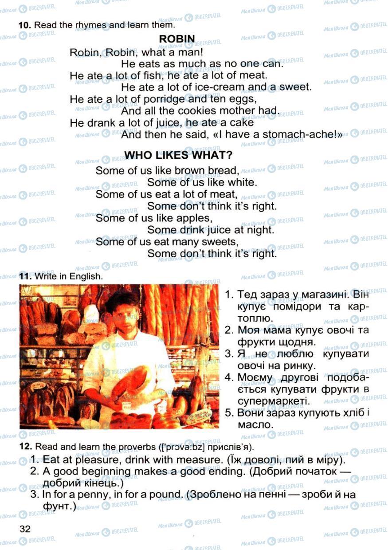Учебники Английский язык 4 класс страница 32