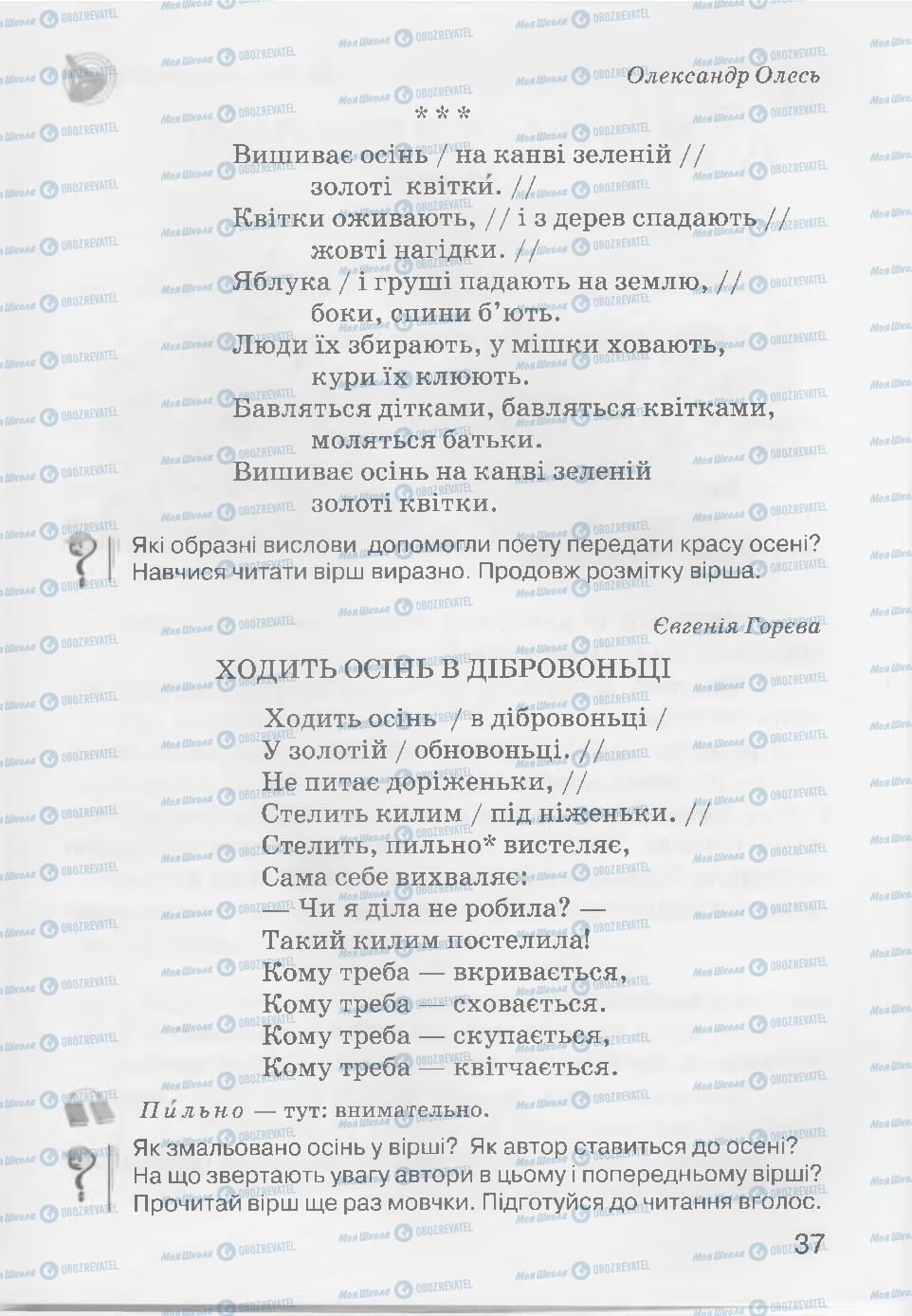Учебники Чтение 3 класс страница 37