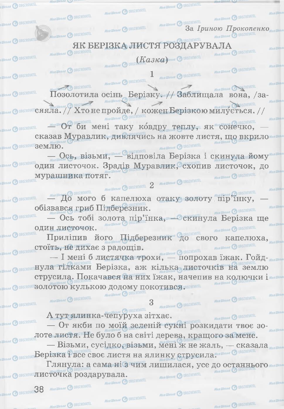 Підручники Читання 3 клас сторінка 38