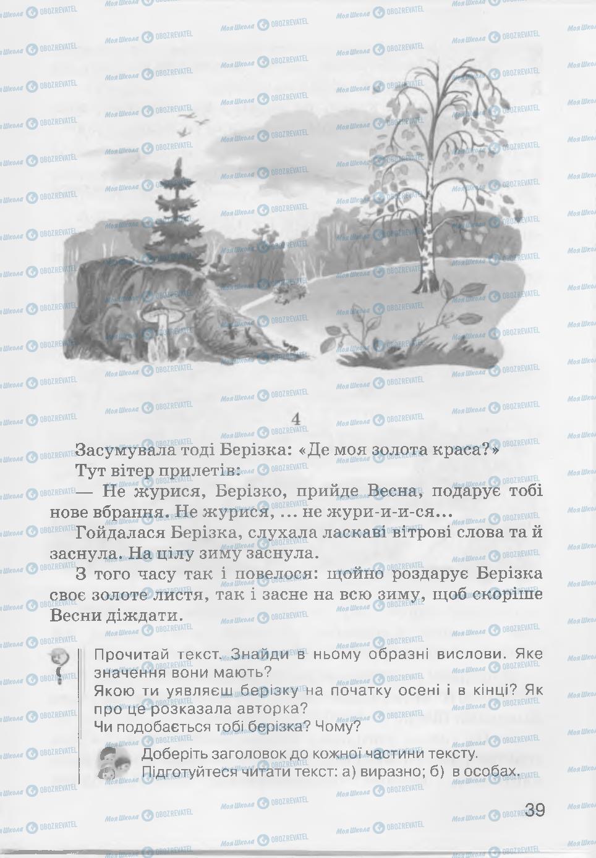 Учебники Чтение 3 класс страница 39