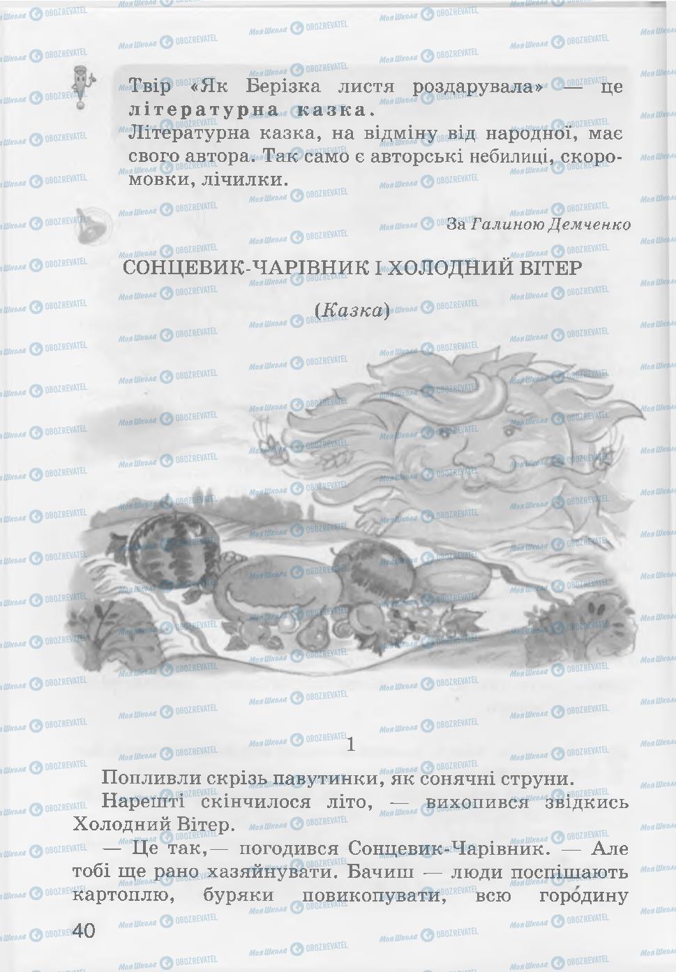 Учебники Чтение 3 класс страница 40