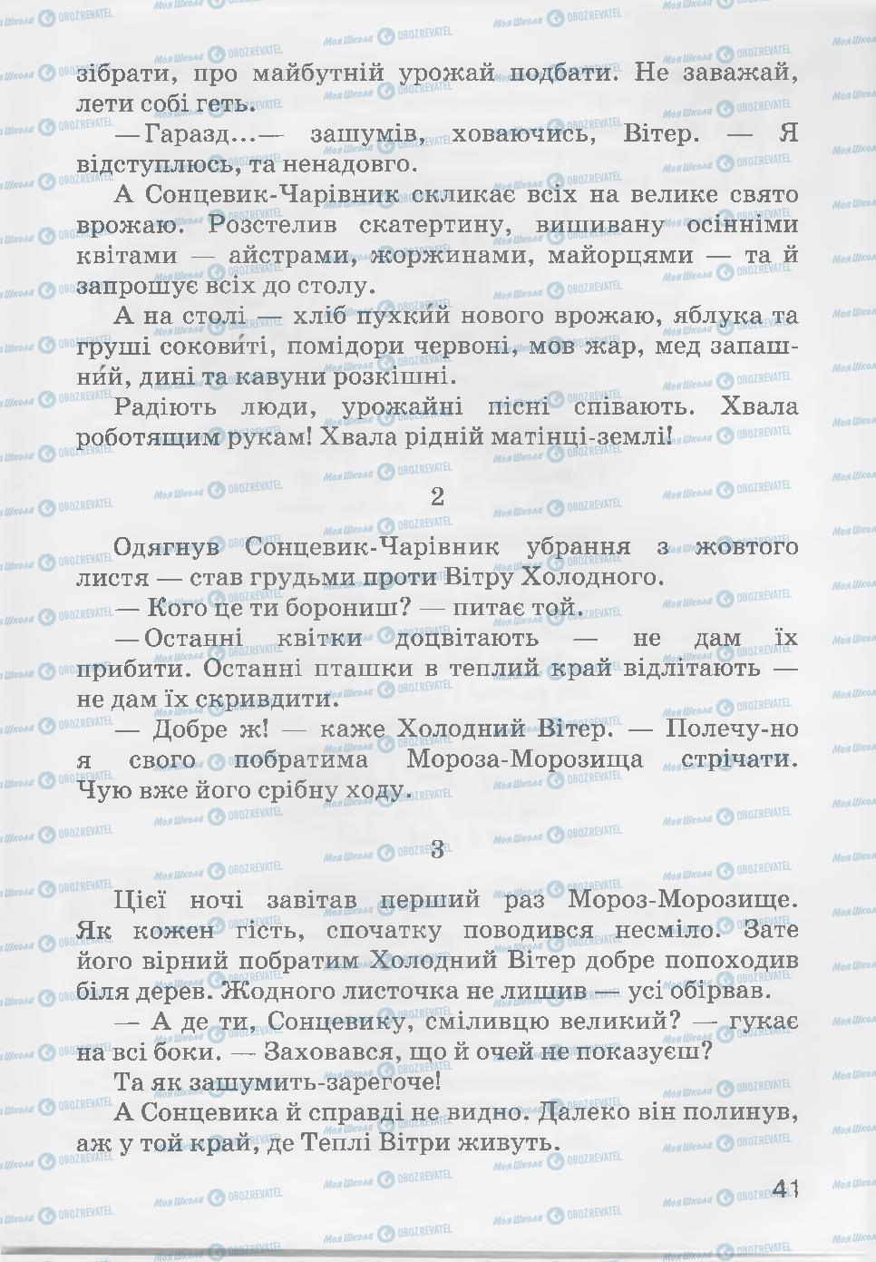 Учебники Чтение 3 класс страница 41