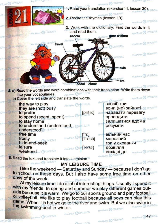 Учебники Английский язык 4 класс страница 47