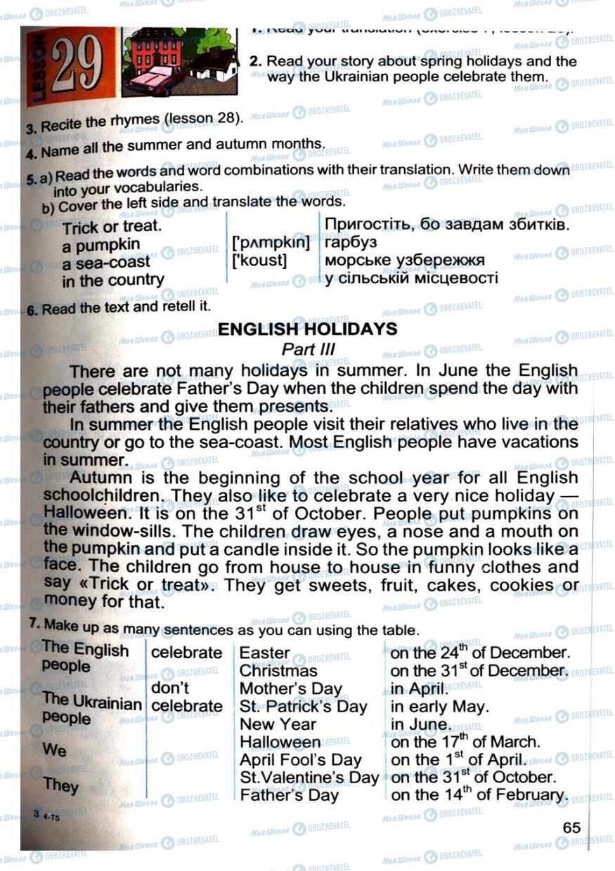Підручники Англійська мова 4 клас сторінка 65