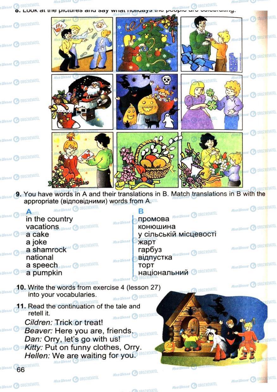 Підручники Англійська мова 4 клас сторінка 66
