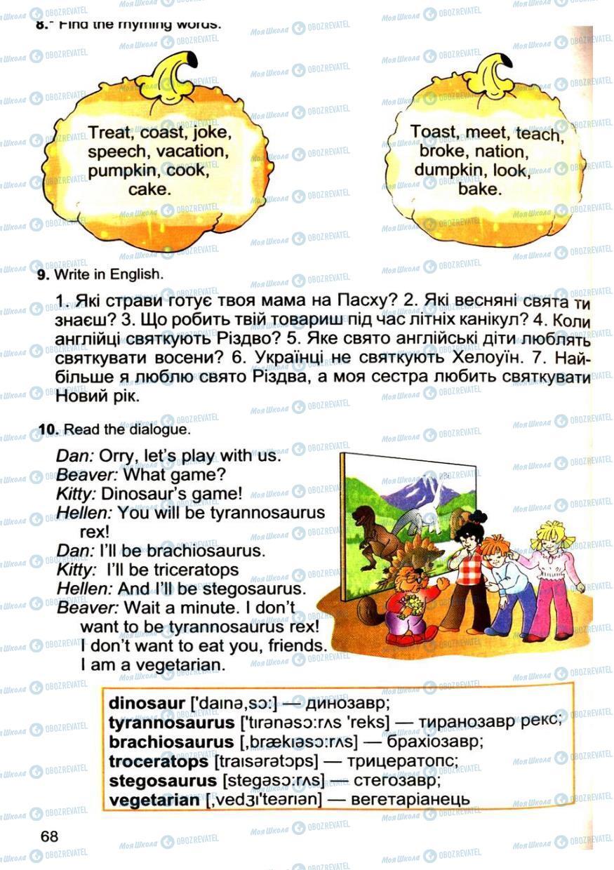 Учебники Английский язык 4 класс страница 68