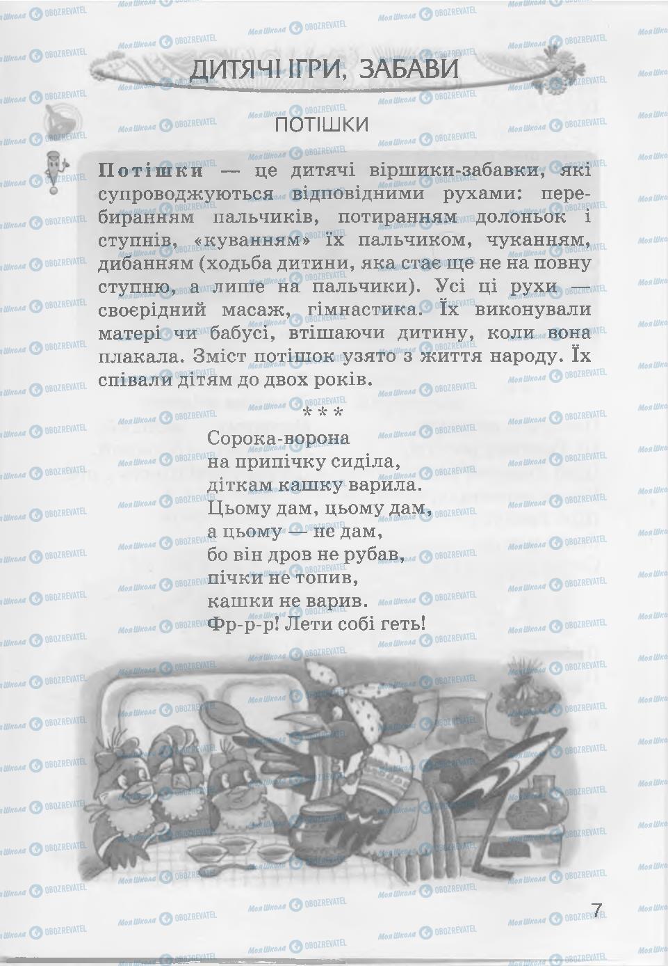 Підручники Читання 3 клас сторінка 7