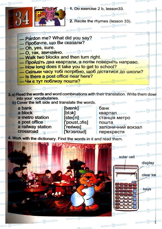 Підручники Англійська мова 4 клас сторінка 73
