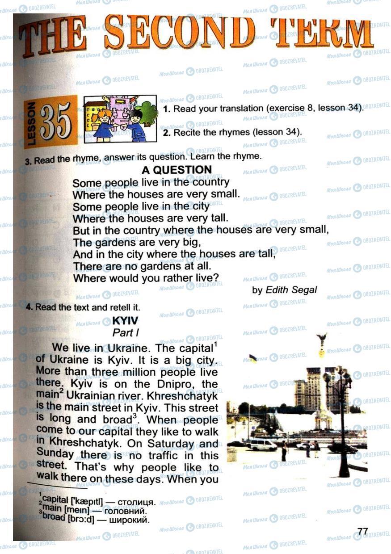 Підручники Англійська мова 4 клас сторінка 77