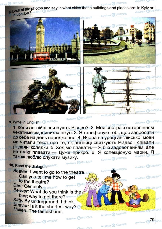 Підручники Англійська мова 4 клас сторінка 79