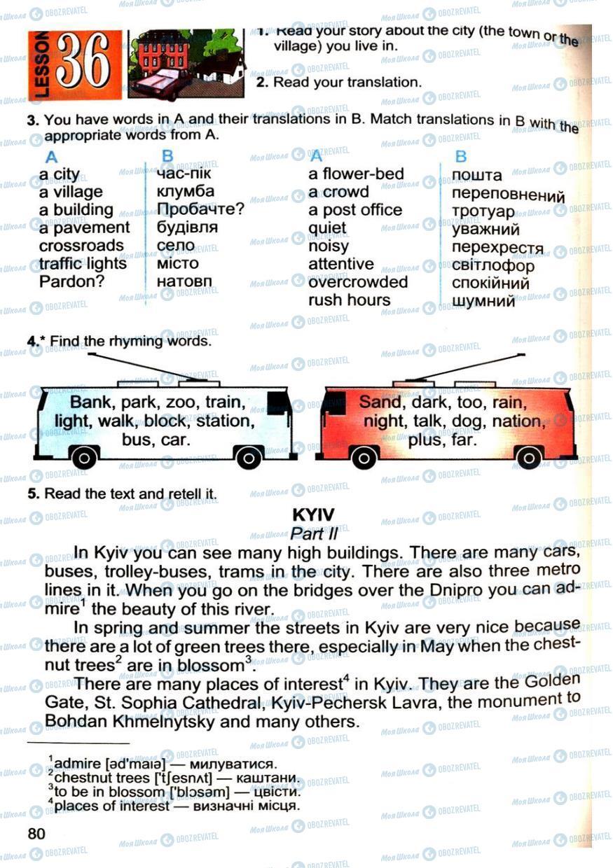Учебники Английский язык 4 класс страница 80
