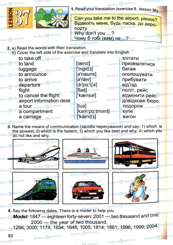 Підручники Англійська мова 4 клас сторінка 82