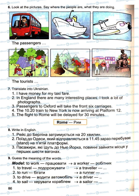 Учебники Английский язык 4 класс страница 86