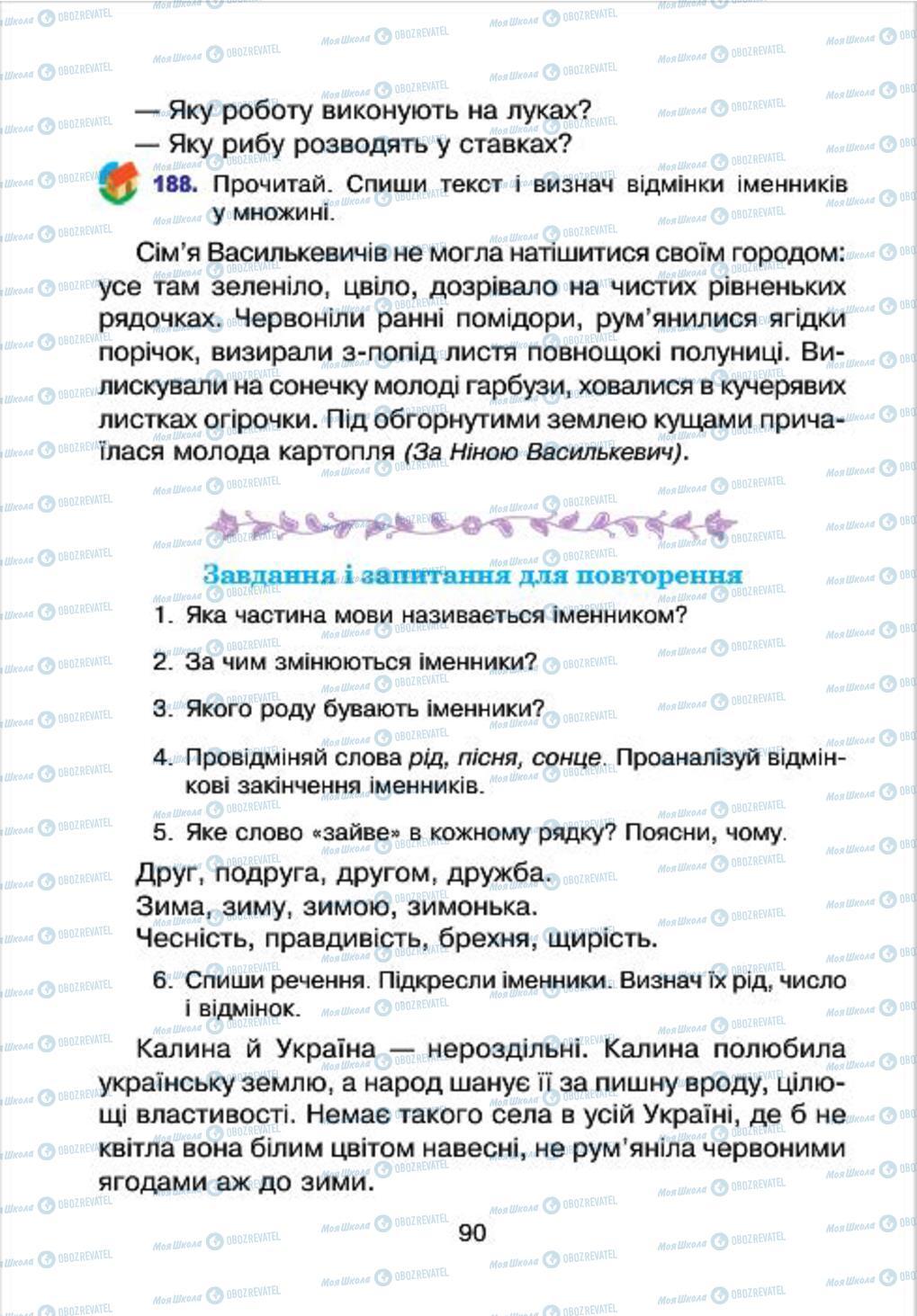 Учебники Укр мова 4 класс страница 90
