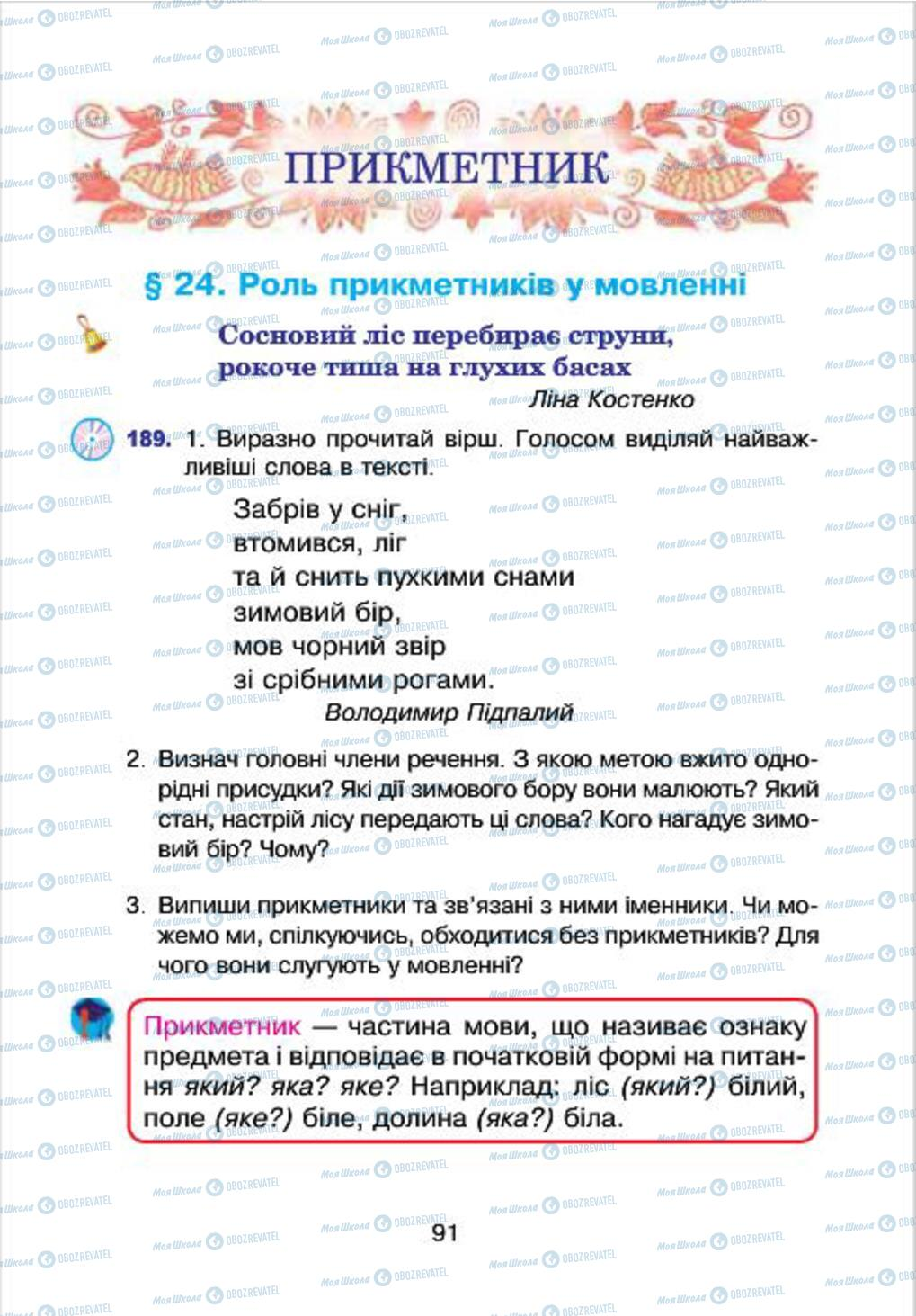 Учебники Укр мова 4 класс страница 91