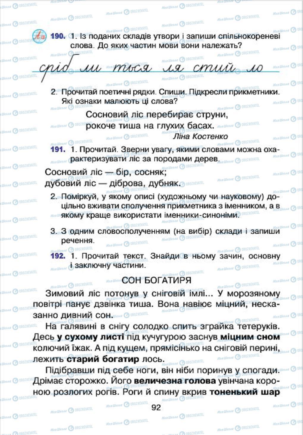 Підручники Українська мова 4 клас сторінка 92