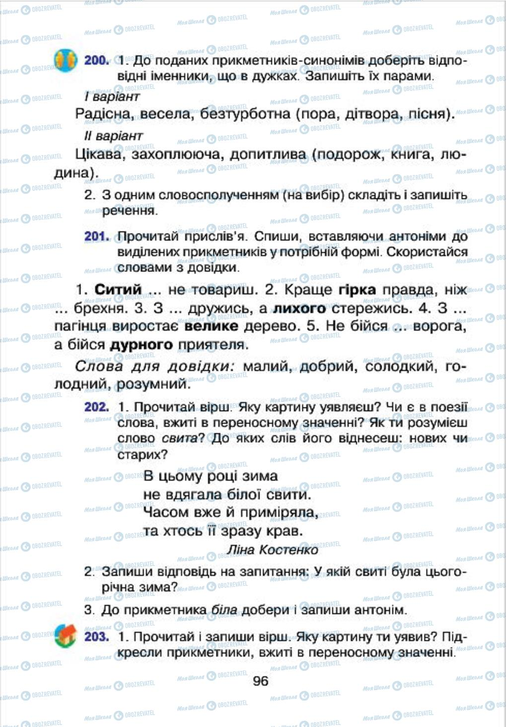 Учебники Укр мова 4 класс страница 96