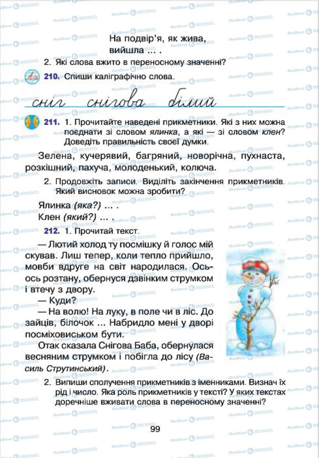 Підручники Українська мова 4 клас сторінка 99