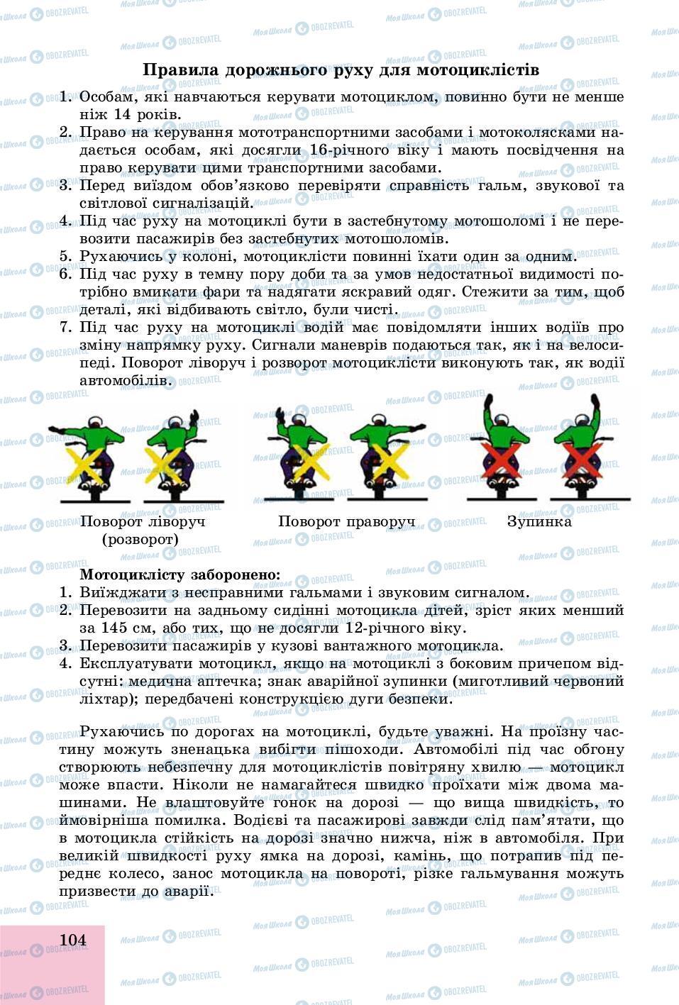 Учебники Основы здоровья 8 класс страница 104