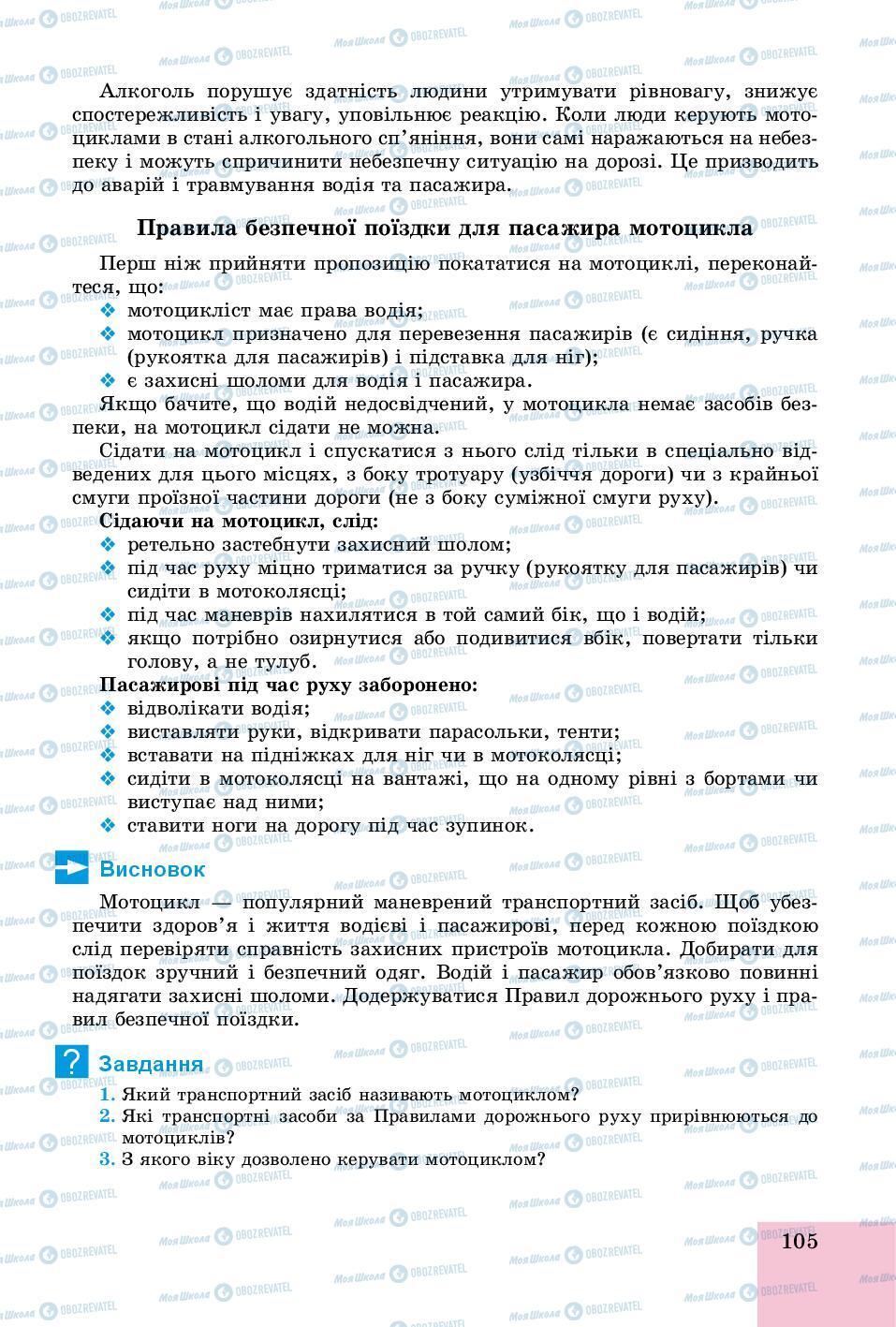 Учебники Основы здоровья 8 класс страница 105