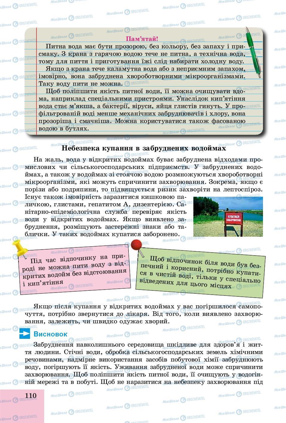 Підручники Основи здоров'я 8 клас сторінка 110