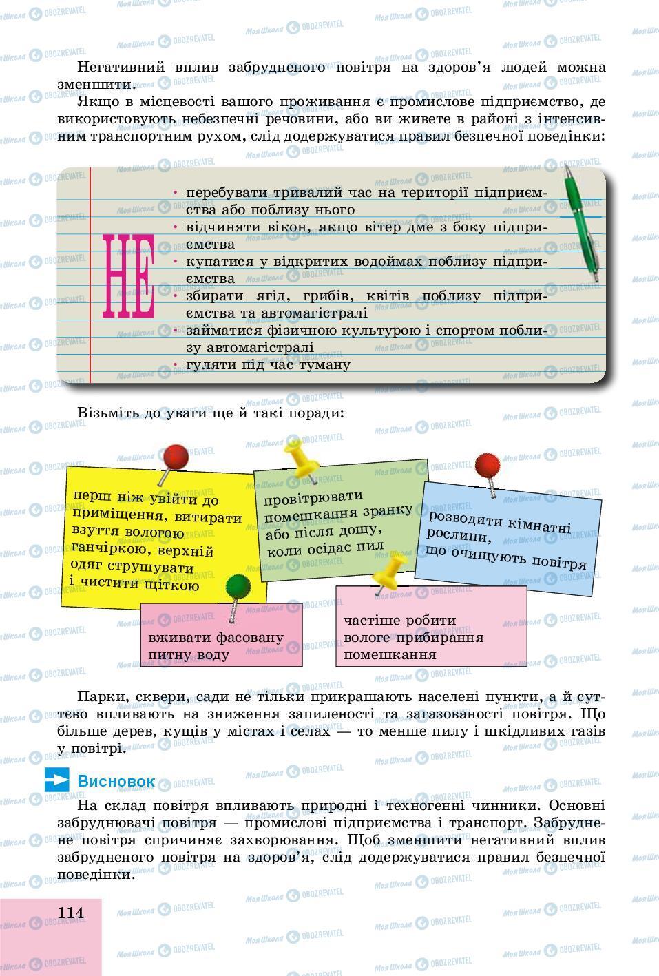 Учебники Основы здоровья 8 класс страница 114