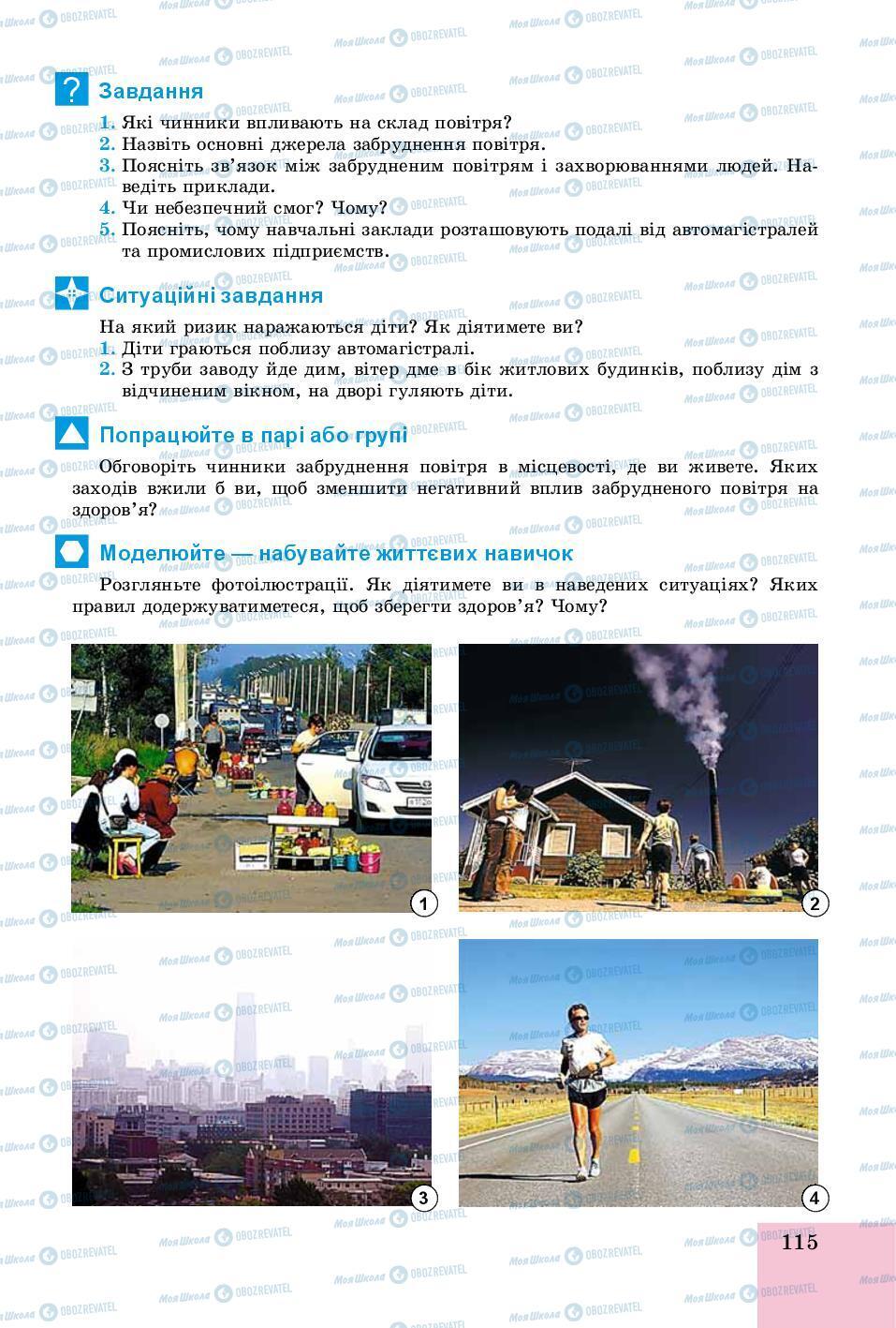 Підручники Основи здоров'я 8 клас сторінка 115