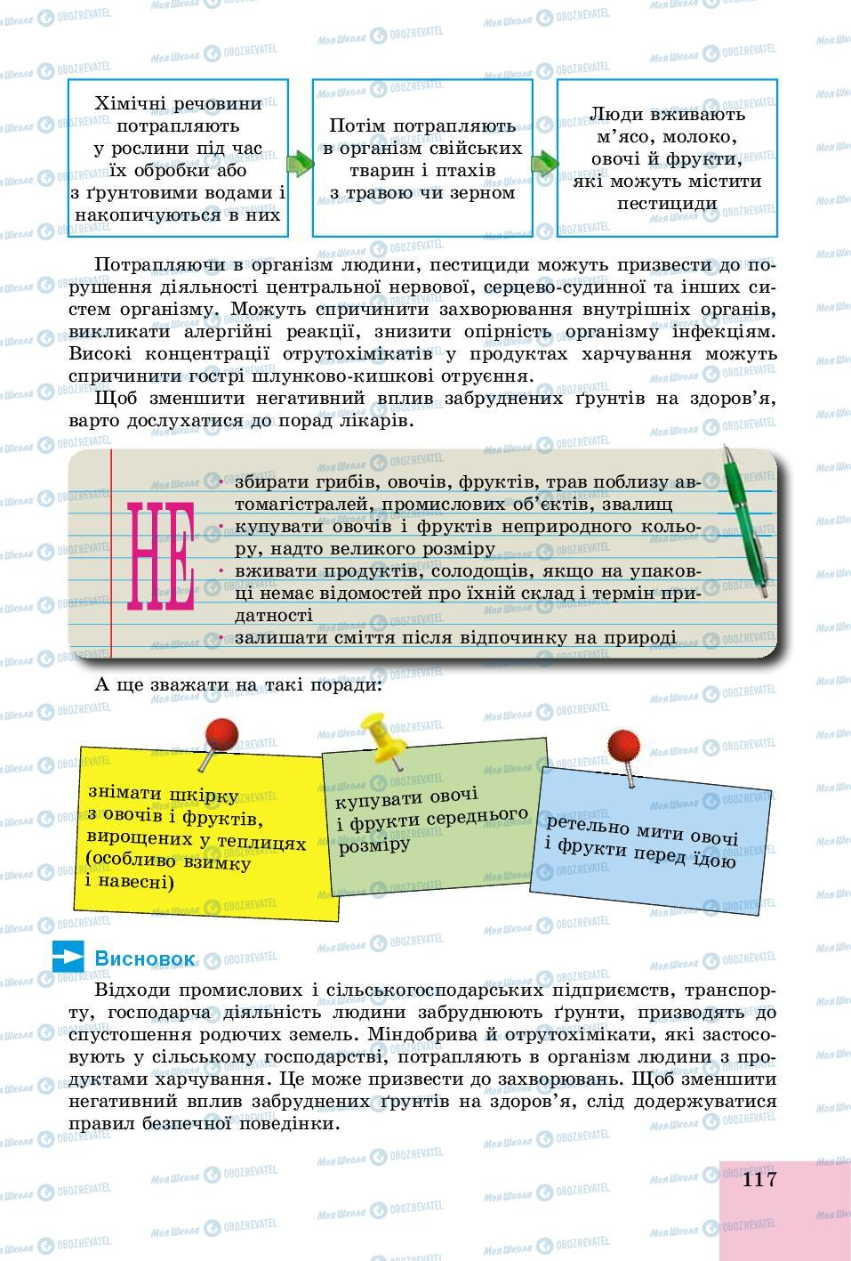 Підручники Основи здоров'я 8 клас сторінка 117