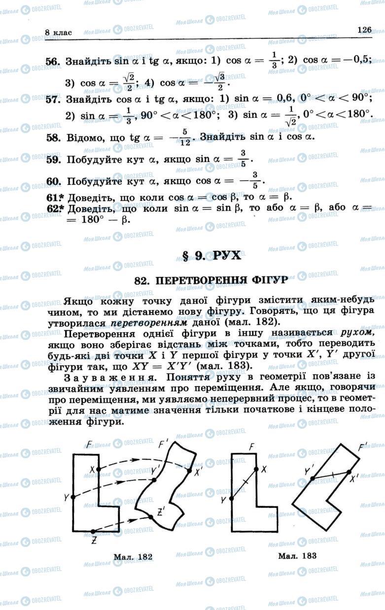 Підручники Геометрія 7 клас сторінка  126