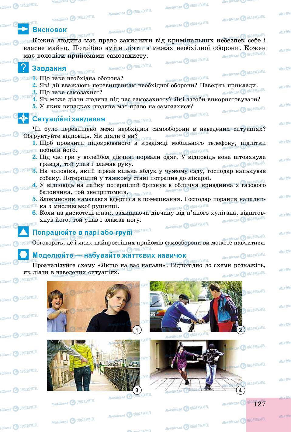 Учебники Основы здоровья 8 класс страница 127