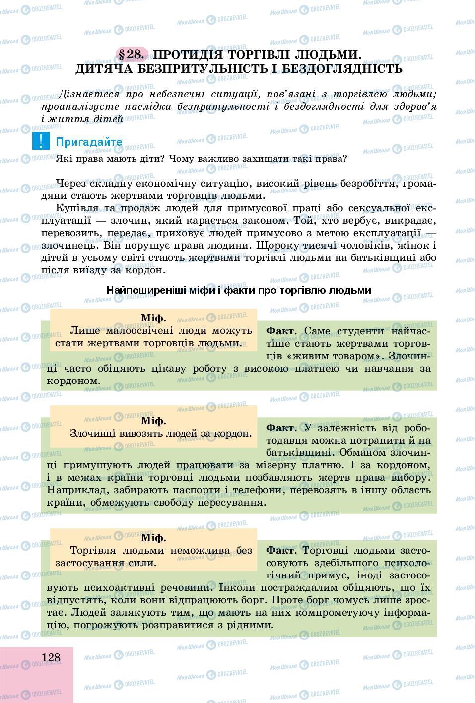 Учебники Основы здоровья 8 класс страница 128