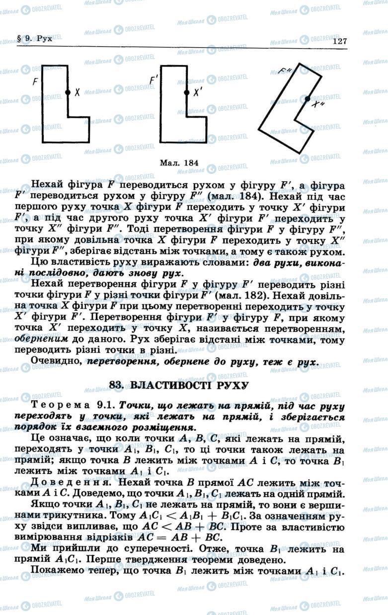 Підручники Геометрія 7 клас сторінка 127