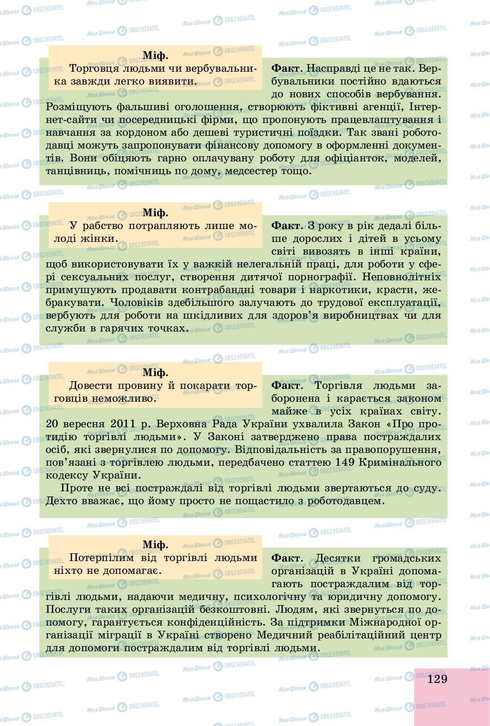 Учебники Основы здоровья 8 класс страница 129