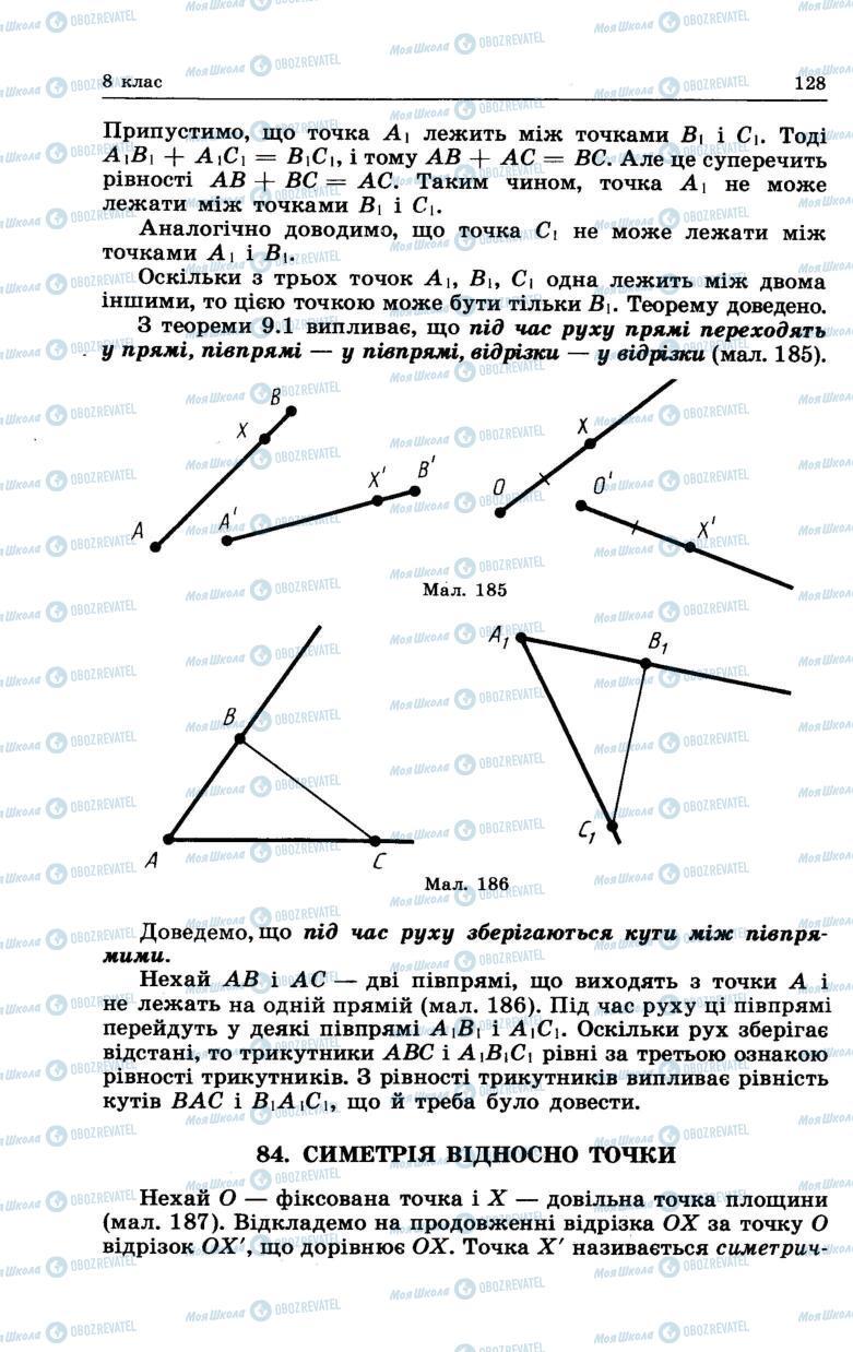 Підручники Геометрія 7 клас сторінка 128