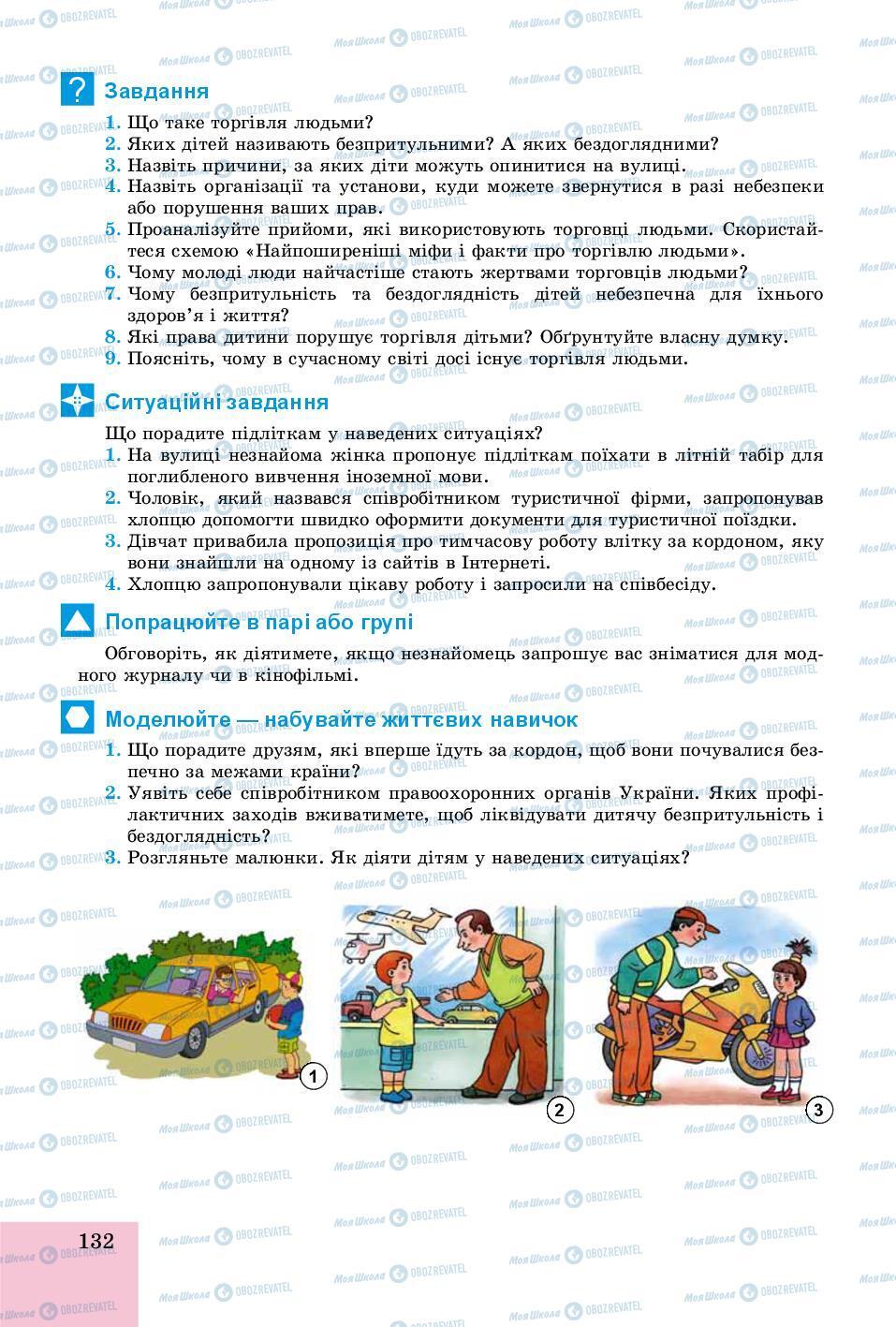 Підручники Основи здоров'я 8 клас сторінка 132