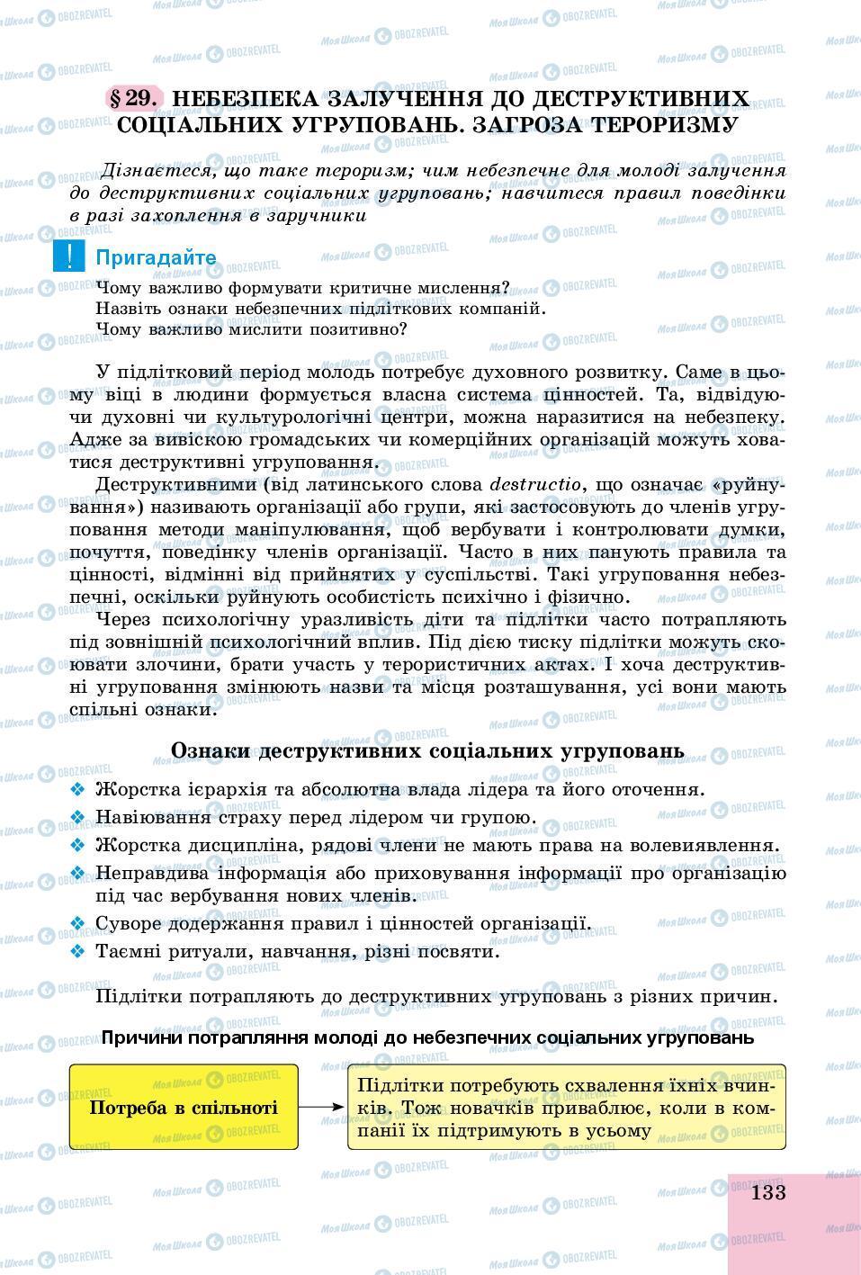 Учебники Основы здоровья 8 класс страница 133
