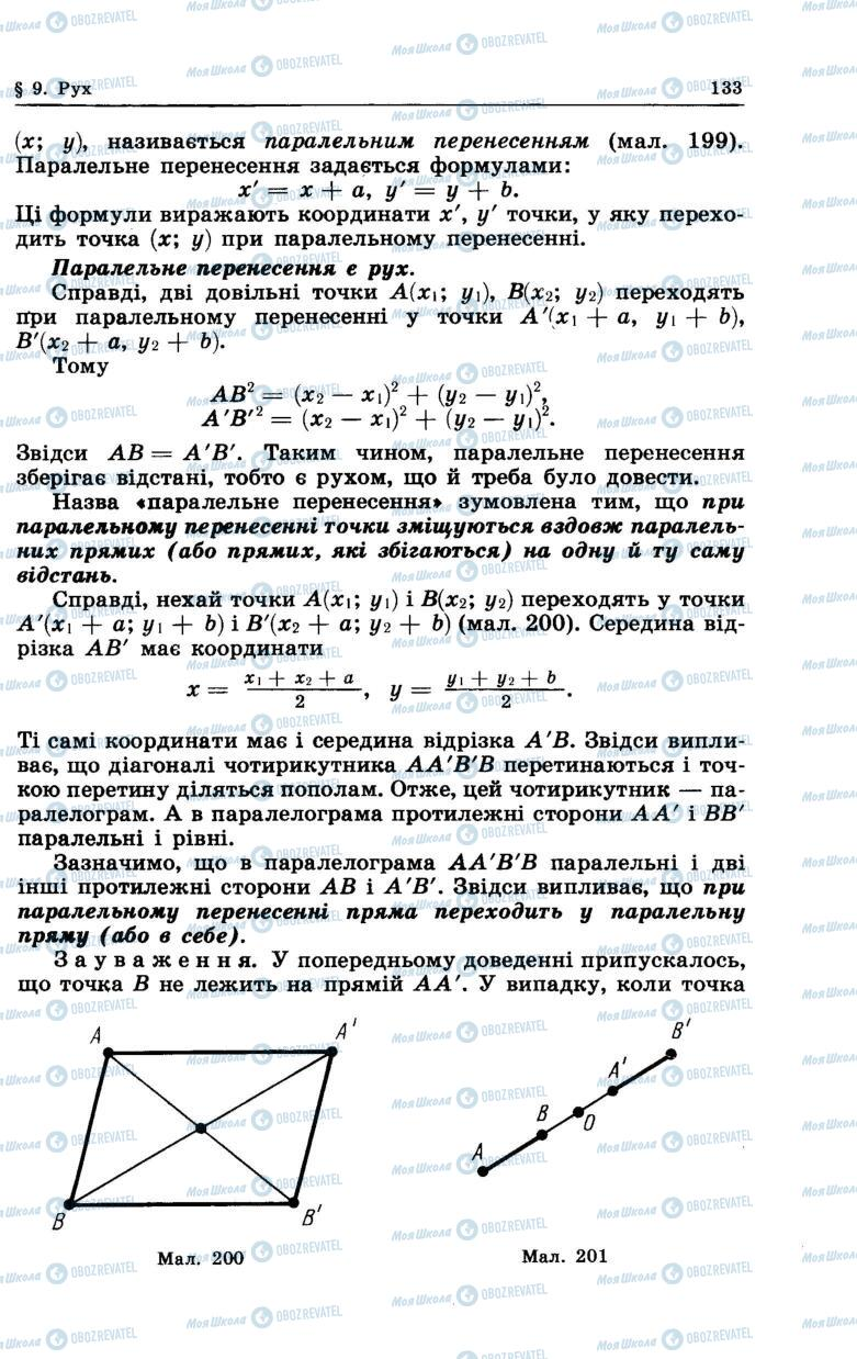 Підручники Геометрія 7 клас сторінка 133
