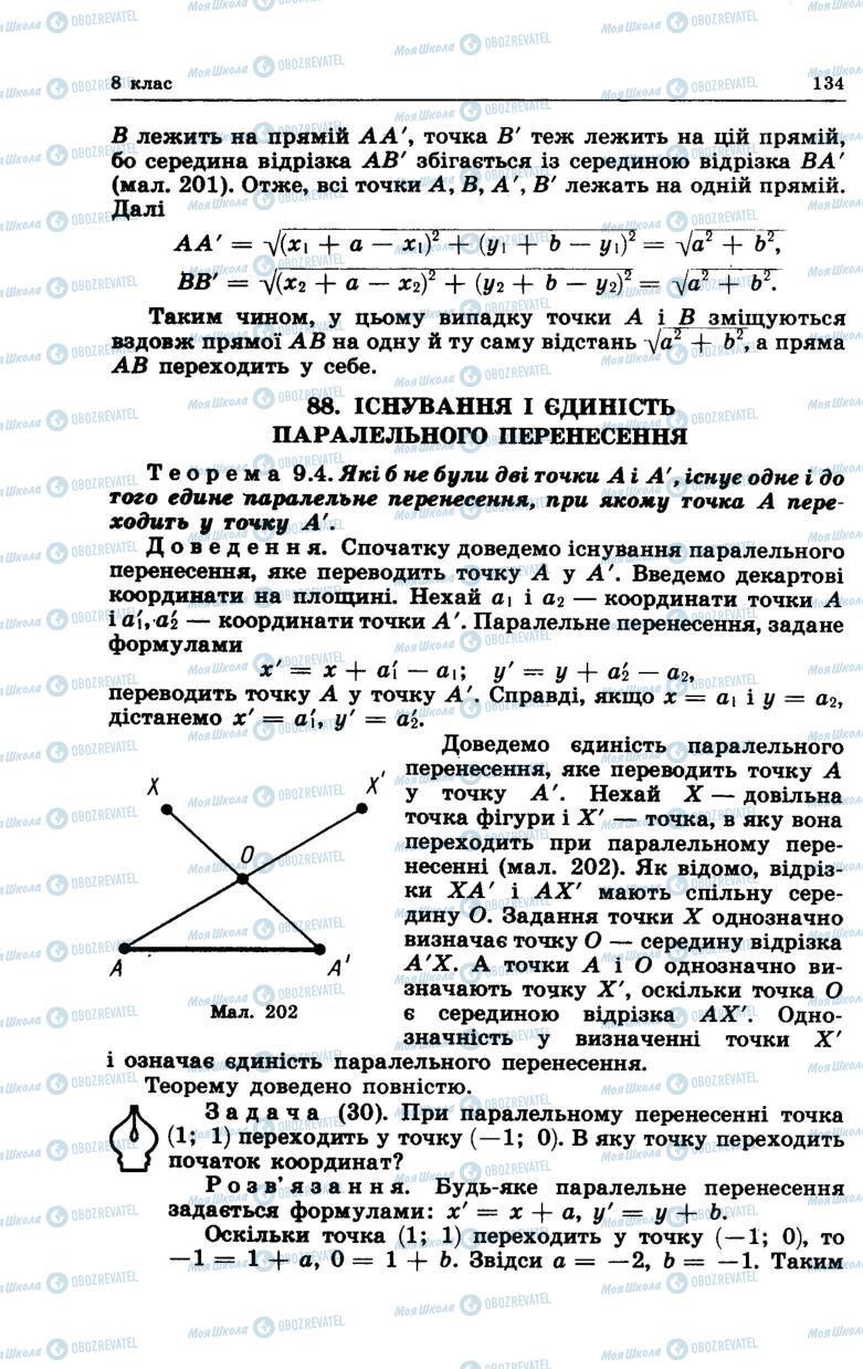 Підручники Геометрія 7 клас сторінка 134