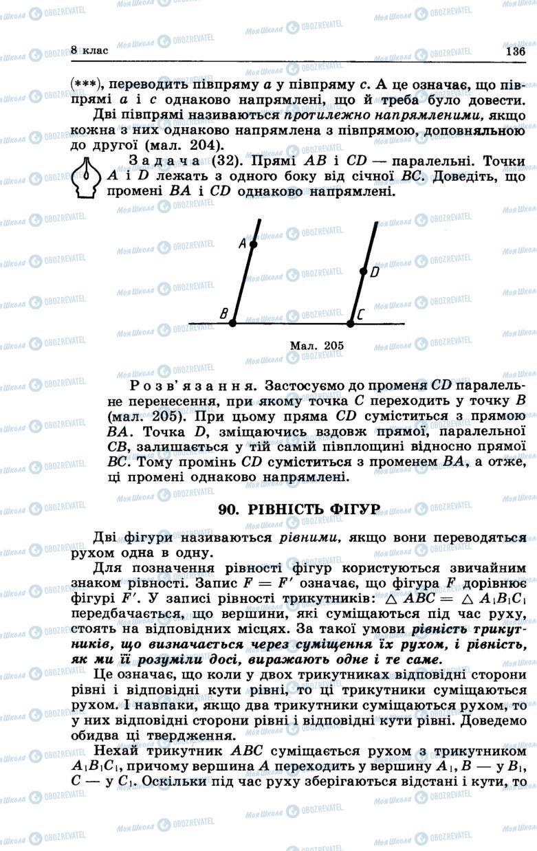 Підручники Геометрія 7 клас сторінка 136