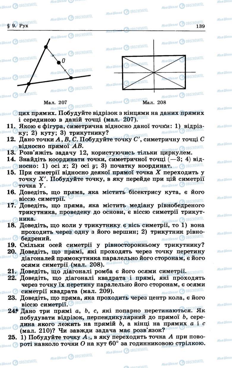 Підручники Геометрія 7 клас сторінка 139