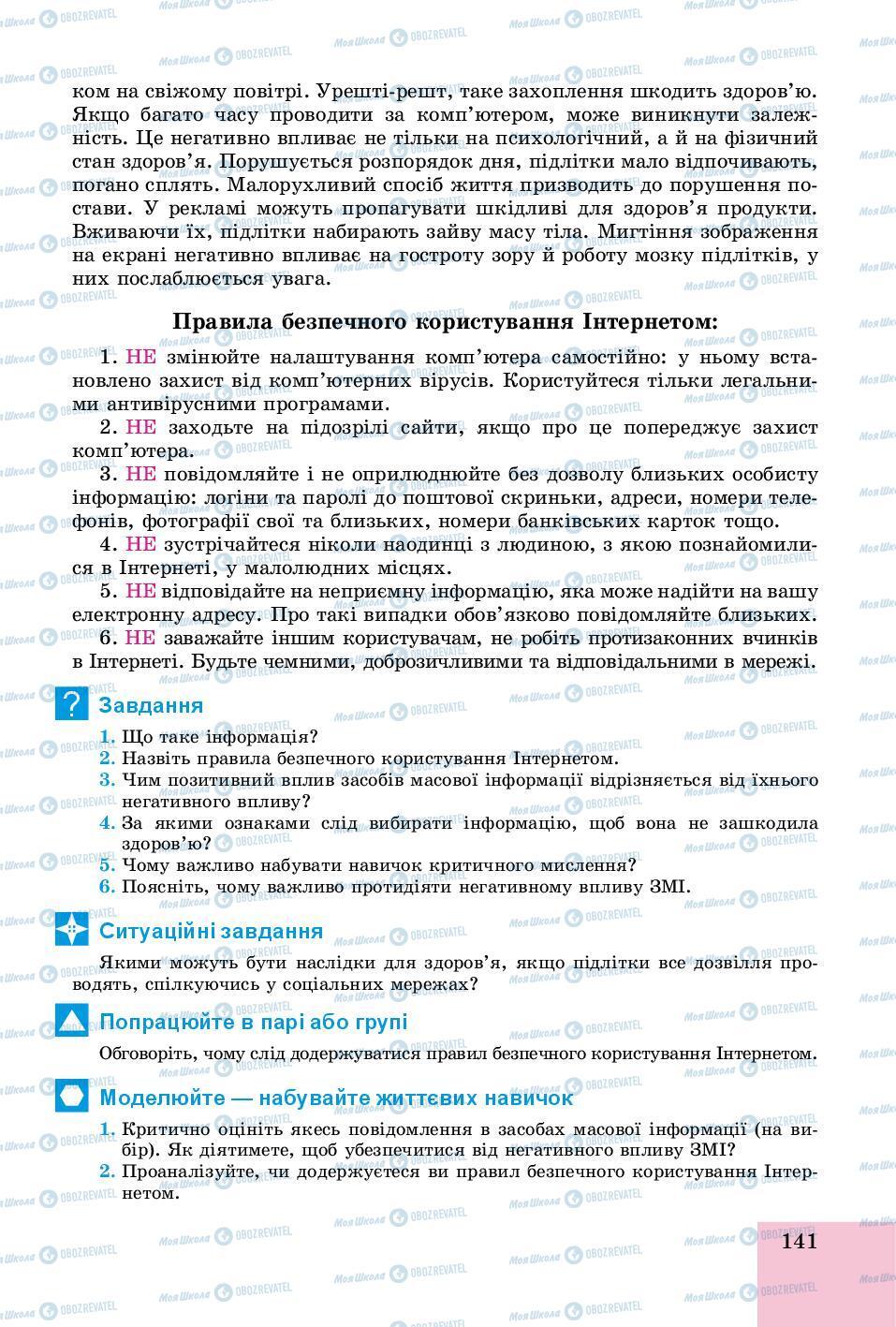 Учебники Основы здоровья 8 класс страница 141