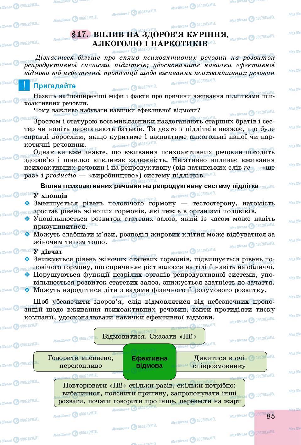 Учебники Основы здоровья 8 класс страница 85