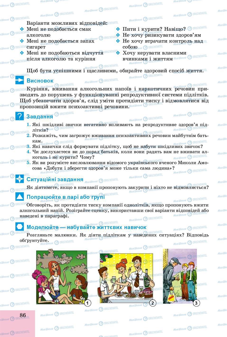 Підручники Основи здоров'я 8 клас сторінка 86