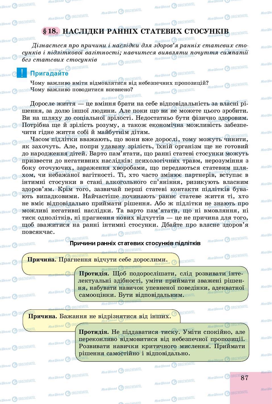 Учебники Основы здоровья 8 класс страница 87