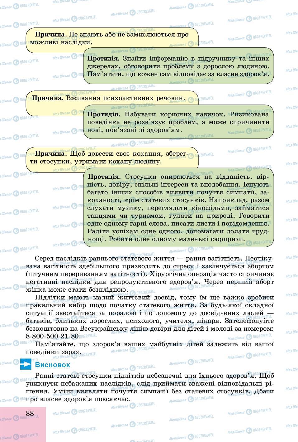 Учебники Основы здоровья 8 класс страница 88