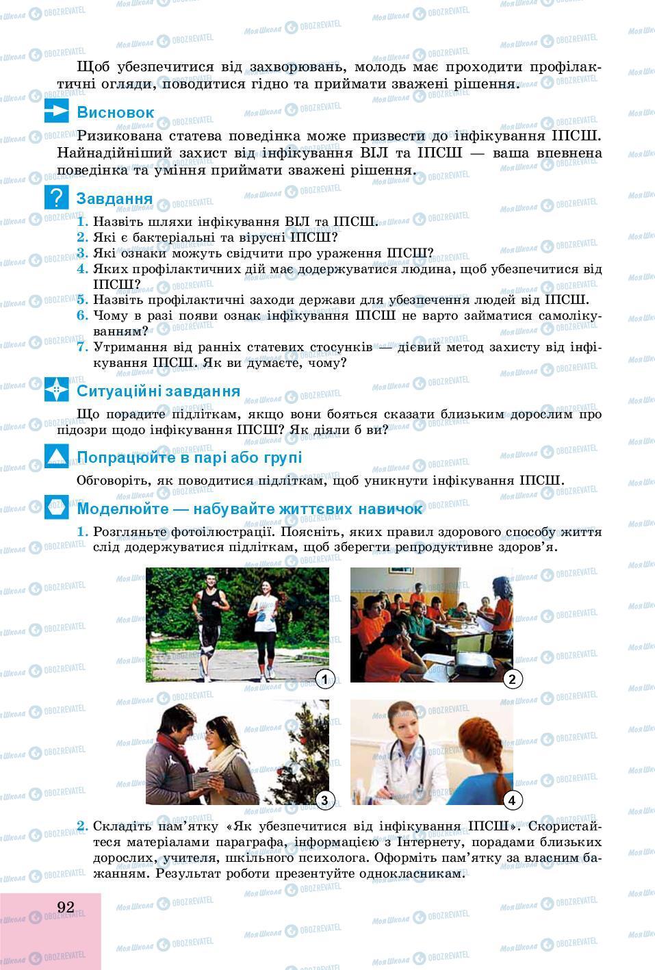 Учебники Основы здоровья 8 класс страница 92